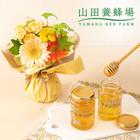 敬老の日 山田養蜂場「世界のはちみつ2本入り」とそのまま飾れるブーケのセット