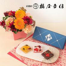 敬老の日 鶴屋吉信「果の彩(かのあや)」とアレンジメントのセット
