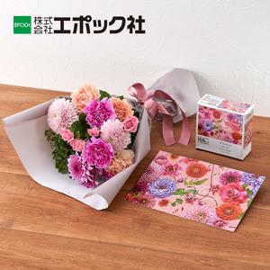 日比谷花壇オリジナル パズル「Flower message 愛と幸せ」と花束のセットの商品画像