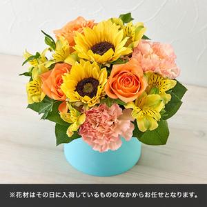 おまかせアレンジメント(季節の花イエロー・オレンジ系)