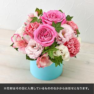 おまかせアレンジメント(季節の花ピンク系)