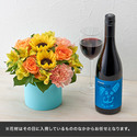 おまかせアレンジメント(季節の花イエロー・オレンジ系)とワインのセット
