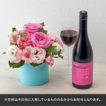 おまかせアレンジメント(季節の花ピンク系)とワインのセット
