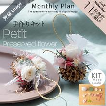 雑貨キット「ぷちぷりざシーズナルフラワー 11月」