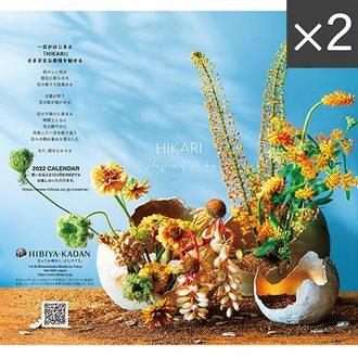 お歳暮 「日比谷花壇 2022 カレンダー」(2冊セット)
