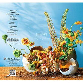 お歳暮 「日比谷花壇 2022 カレンダー」
