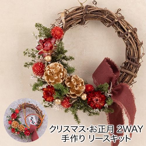 【日比谷花壇】クリスマス・お正月 2WAY手作りリースキット「プティレッド」