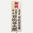 木札(30cm×12cm)