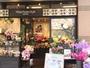 Hibiya-Kadan Style ラクアル・オダサガ店